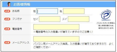 web見積もり手順3