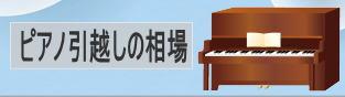 ピアノ引越しの料金と費用
